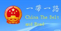 中国一带一路 与全世界合作