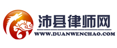 沛县律师网 沛县知名律师 段文超律师 沛县律师事务所