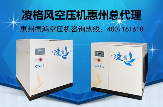惠州厂家总代理凌格风螺杆式空压机 静音节能省电可开票