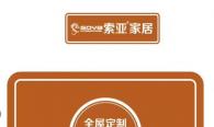 上海索亞輔料
