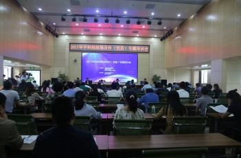 2017年中科院院地合作(宜昌)专题培训会在我区举行