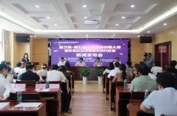 第五届中国创新创业大赛湖北赛区总决赛和宜昌片区赛新闻发布会举行