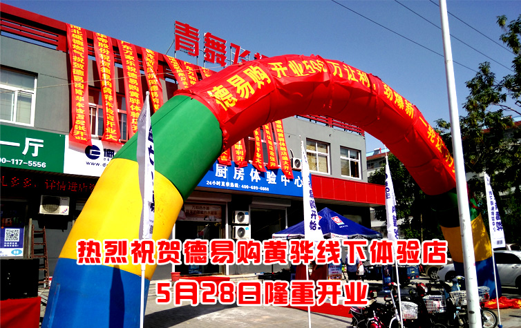 德易购黄骅线下体验店5月28日隆重开业