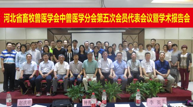河北省畜牧兽医学会中兽医学分会第五次会员代表大会暨学术报告会召开