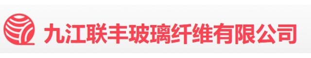 九江联丰玻璃纤维有限公司欢迎各位光临!