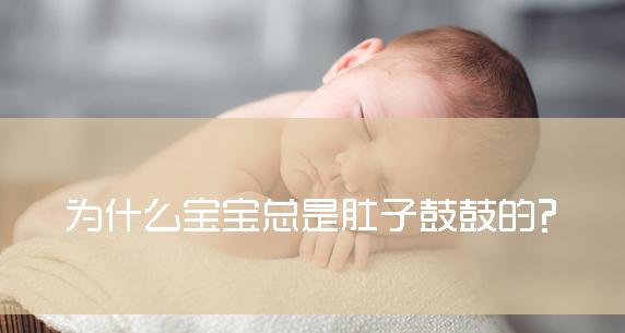 电子游艺告訴您為什麽寶寶總是肚子鼓鼓的?