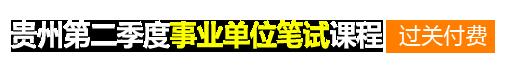 贵州第二季度事业单位笔试辅导课程