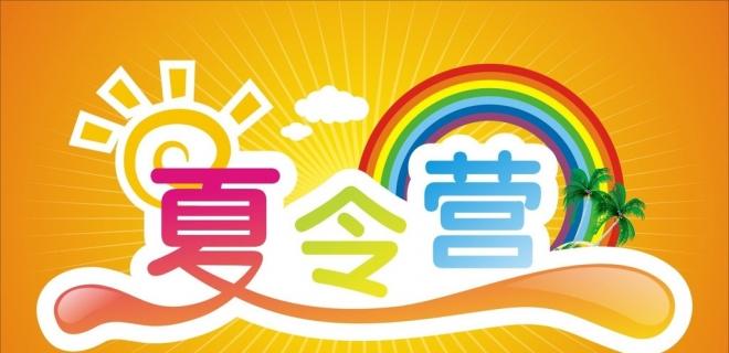 关于组织参加2017年四川.成都电子夏令营活动的通知