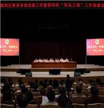 """朝阳区教育系统召开党建工作暨第四轮""""双名工程""""工作部署会"""