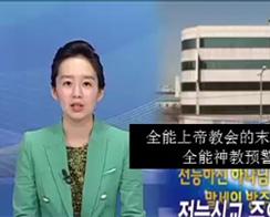 """韩国CTS*教TV:""""全能神""""害人需警惕"""