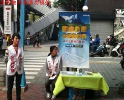 警惕全能神书籍进入台湾云市教育平台,警惕!