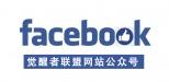 facebook公众号