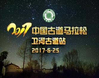 2017中国古道马拉松卫河古道站活动正式启动