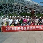 2017优秀员工北京游