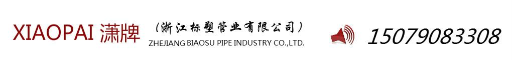 江西PPR管厂家-潇牌管业