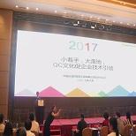 2017年度国家工程建设(勘察设计)优秀QC小组成果发表会及表彰交流会召开