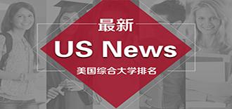 2017年US News 美国综合大学排名出炉