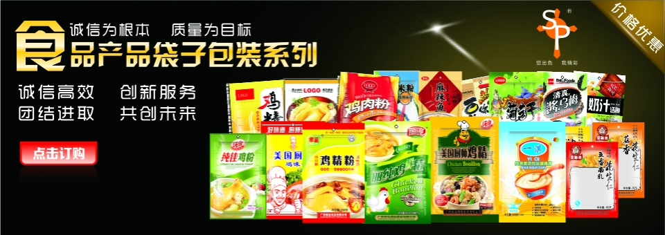 食品产品行业袋子包装系列