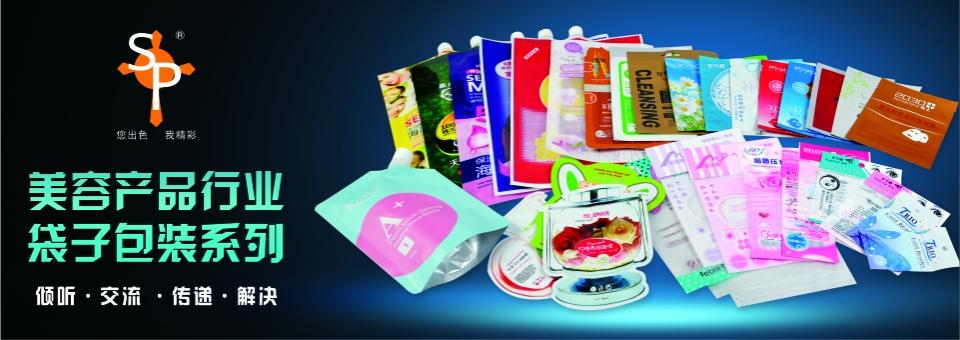 美容产品行业袋子包装系列