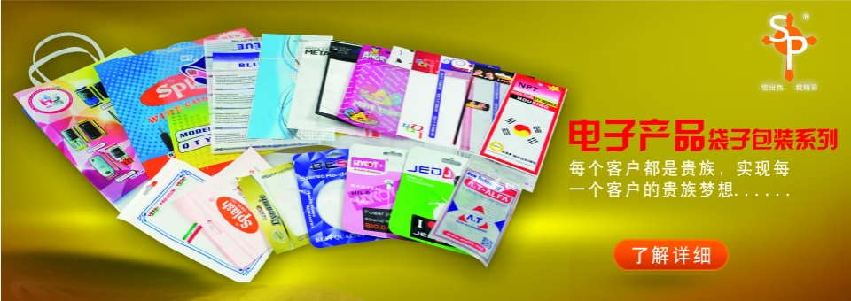 电子产品行业袋子包装系列