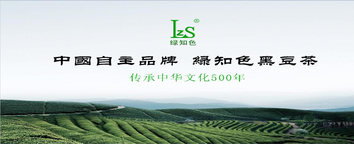 绿知色养生茶