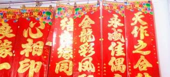 春联批发价格九三印刷设备有限公司53货源网