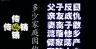 骗子大全,教你如何识别身边的骗子-中国反传销救助联盟提供