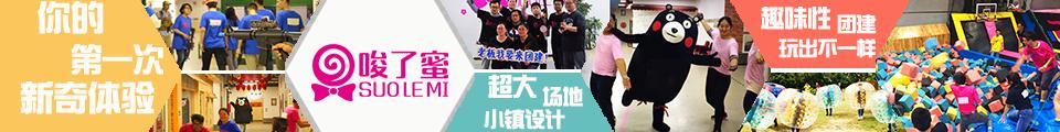 唆了蜜团建入驻深圳~建立华南地区最大的室内团建基地!