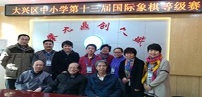 中国国际象棋协会裁判员管理办法(试行)
