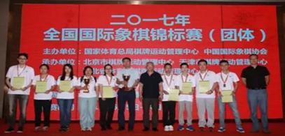 北京北奥队包揽全国国际象棋团体男女冠军