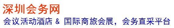深圳会议,会务公司