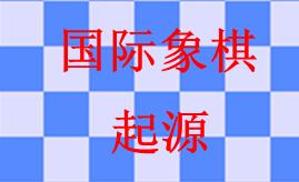 国际象棋的起源
