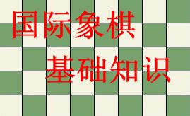 国际象棋基础知识