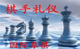 国际象棋礼仪