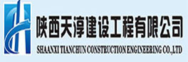 陕西天淳建设工程有限公司