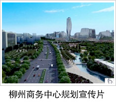 柳州商务中心规划宣传片