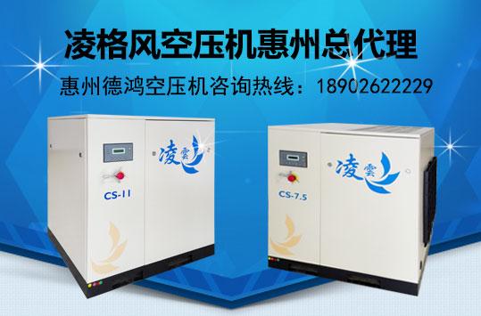 惠州厂家总代理凌格风螺杆式空压机|静音节能省电可开票