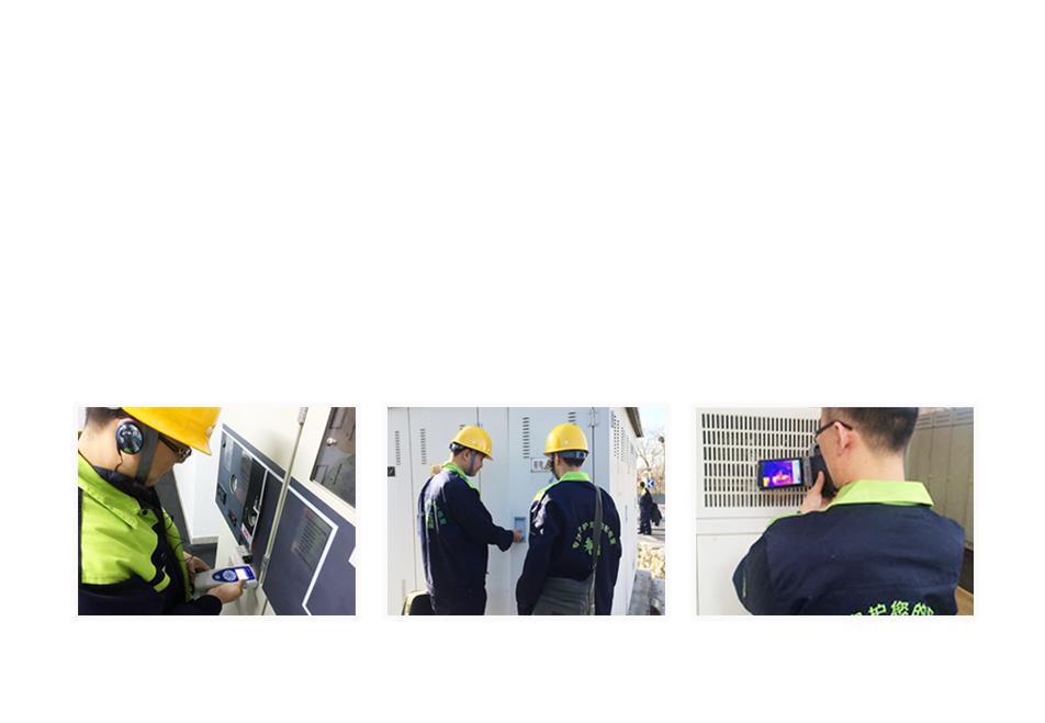 定期配电安全体检