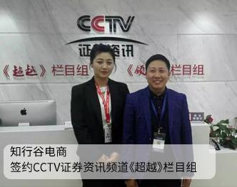 贵州首家携手CCTV形成战略合作推广的企业!知行谷电商走向全国,冲出世界!