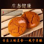 舌尖上的美食 贵州第一站 百鸟之都 阳光之城——威宁荞酥