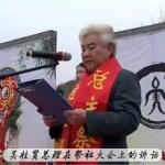 视频 | 吴桂贤总理在祭祖大会上的讲话!一定要看!吴氏的骄傲!
