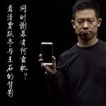 看清贾跃亭与王石的背影:同时谢幕有何玄机?
