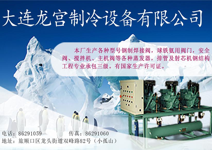 大连龙宫制冷设备有限公司