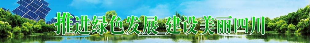推进绿色发展共建美丽四川