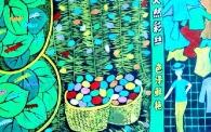 儿童创意画——《彩色蚕茧》蒋悦 女 12 邗江区头桥镇中心小学