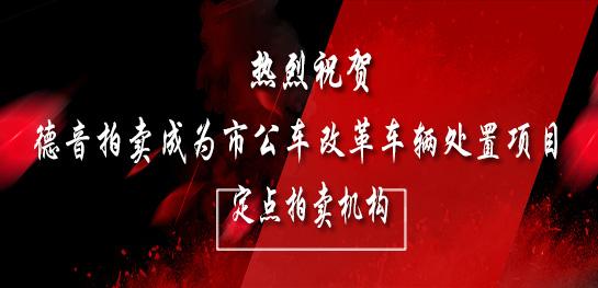 枣庄市市级事业单位公务用车改革处置车辆拍卖会