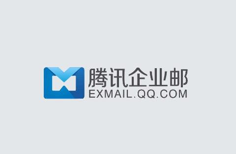 腾讯企业邮箱介绍