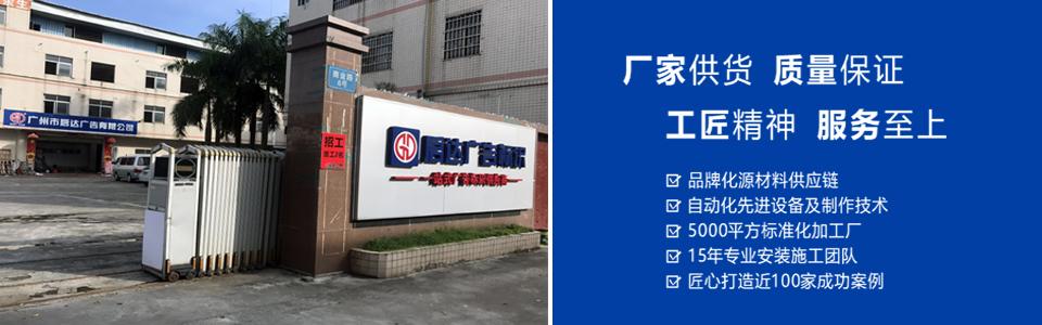 广州玻璃外墙广告安装公司,幕墙广告牌安装公司