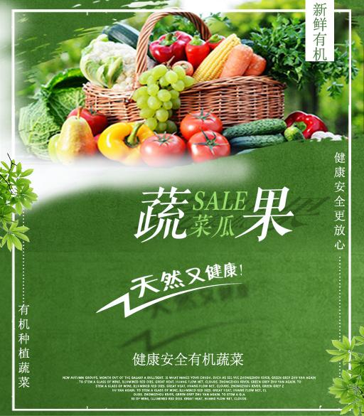 蔬菜瓜果/Melon and vegetable