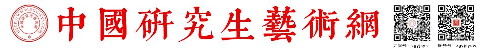 中国研究生艺术网